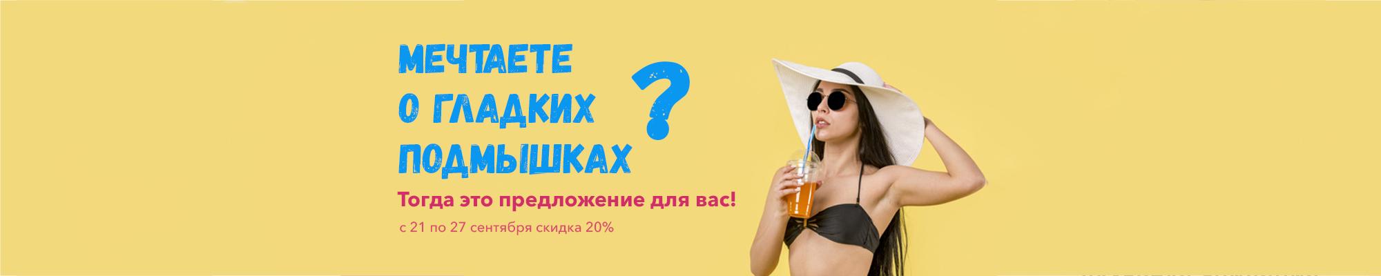 aktsiya-09-2020