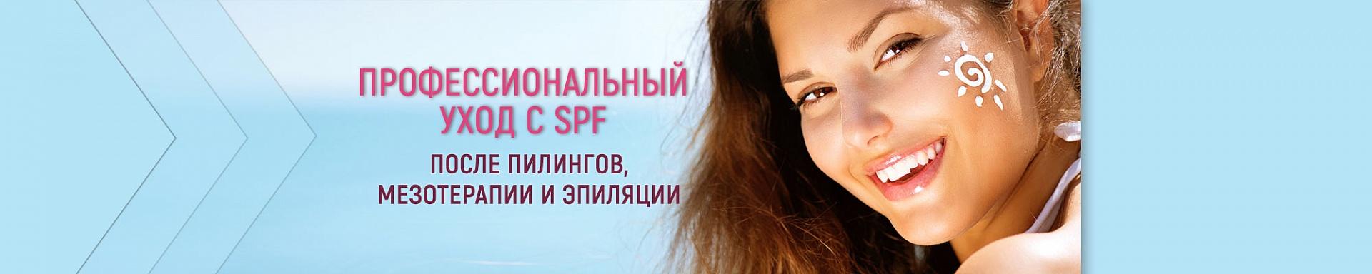 SPF-posle-slider