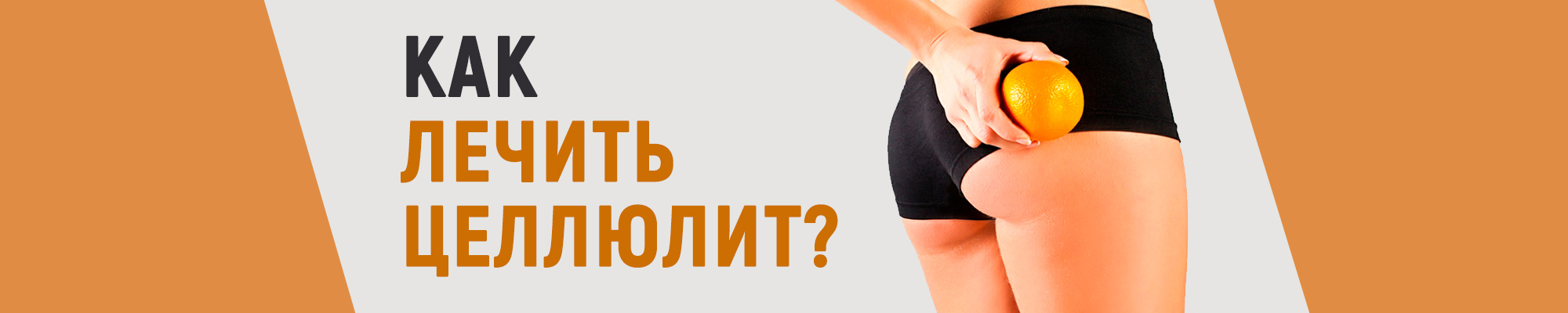 MK-cellulit-slider
